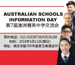 第十届澳洲精英中学交流会