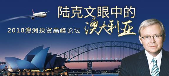 2018澳洲投资高峰论坛,陆克文谈他眼中的澳大利亚