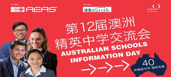 2020第12届澳洲精英中学交流会