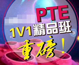 PTE-澳星