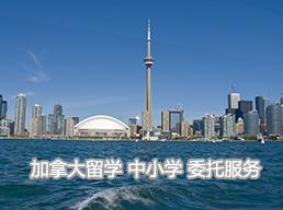 加拿大留学--澳星
