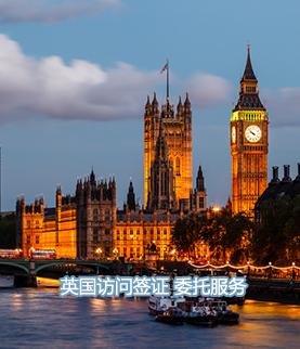 英国访问签证-澳星