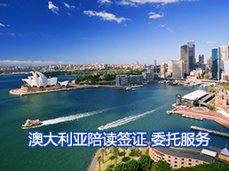 澳大利亚陪读签证-澳星