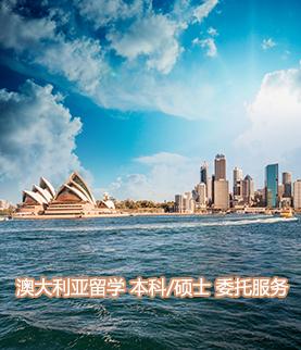 澳大利亚留学-澳星