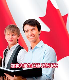 加拿大签证-澳星
